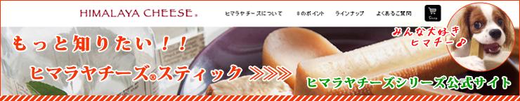 ヒマラヤチーズ公式サイトはこちら