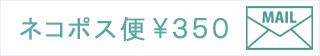ネコポス便でなら送料がお得♪(送料350円)