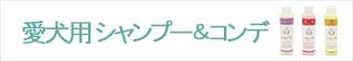愛犬用シャンプー・コンディショナー
