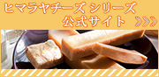 みんな大好きヒマチーことヒマラヤチーズスティック シリーズ