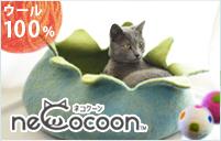 愛犬・愛猫用クッキー ペットハウス、ドームベッド、ネコクーン