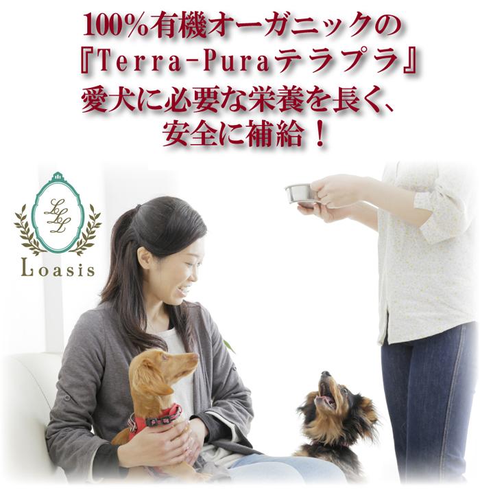 信頼の証ドイツのオーガニック認定「Bioland」を取得しているただ一つのドッグフード 100%有機オーガニックのテラプラ terra-pura 愛犬に必要な栄養を長く安全に補給