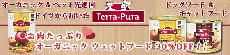 テラプラ オーガニック ドッグフード キャットフード30%OFF